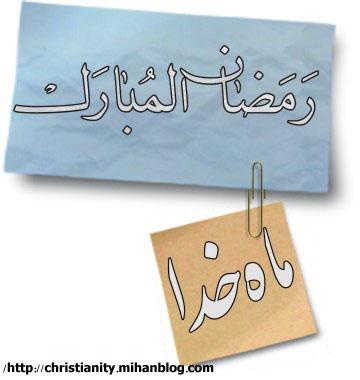 http://mohsensepasi.persiangig.com/وبلاگ مسیحیت/ramzan2.jpg